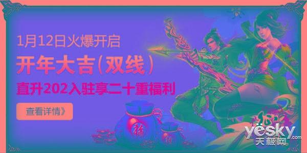 """《征途》""""开年大吉""""新区明日开启 新年福利开门红!"""