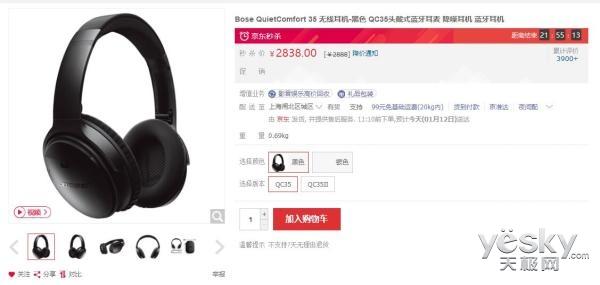 完美降噪 清静世界 Bose QC35降噪耳机售2838