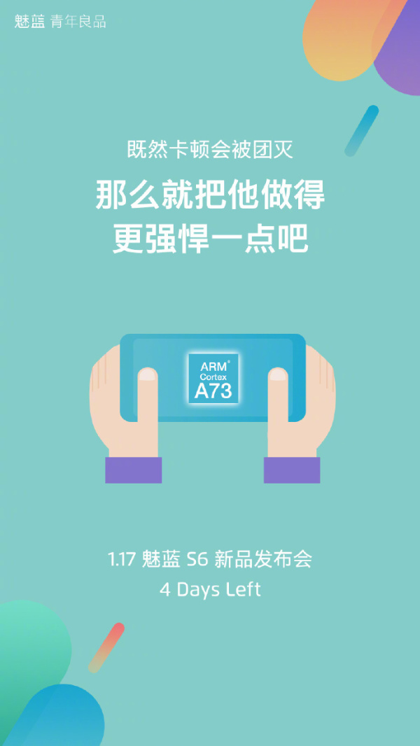 新海报暗示全面屏手机魅蓝S6性能强悍:A73核心加持