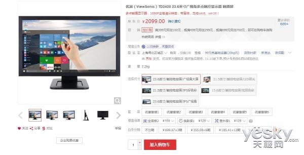 全彩触屏 优派TD2420触屏显示器售2099元