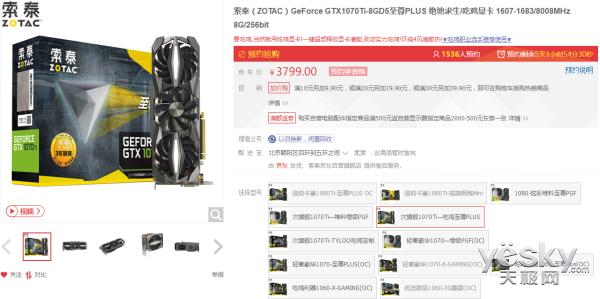 太火爆!索泰GTX1070Ti-8GD5至尊PLUS预约抢购
