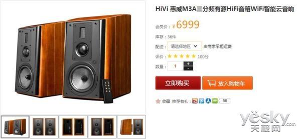 品质成就经典 惠威M3A有源书架箱热销6999元