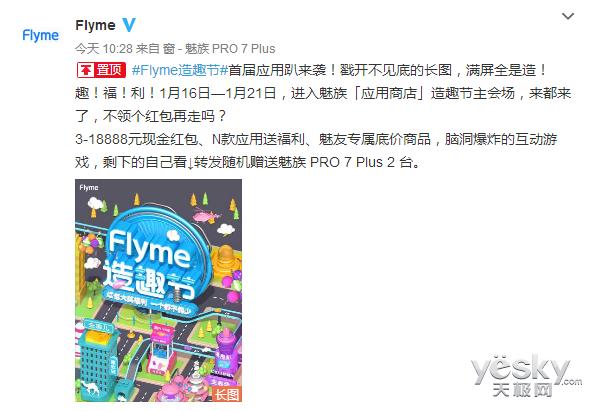 红包大奖福利通通都有 Flyme造趣节带来不一样的应用趴体验