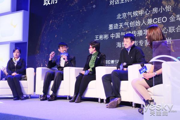 墨迹天气举行Hi气候峰会 携手吴秀波、蒋梦婕呼吁保护环境