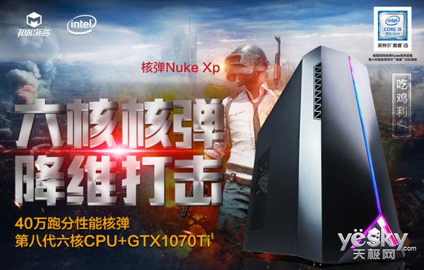 更新频率加快 极限矩阵核弹Nuke Xp正在预售中