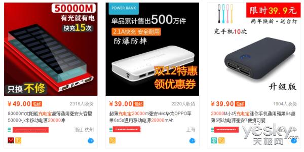 凭啥便宜?揭秘网售充电宝销售骗局!