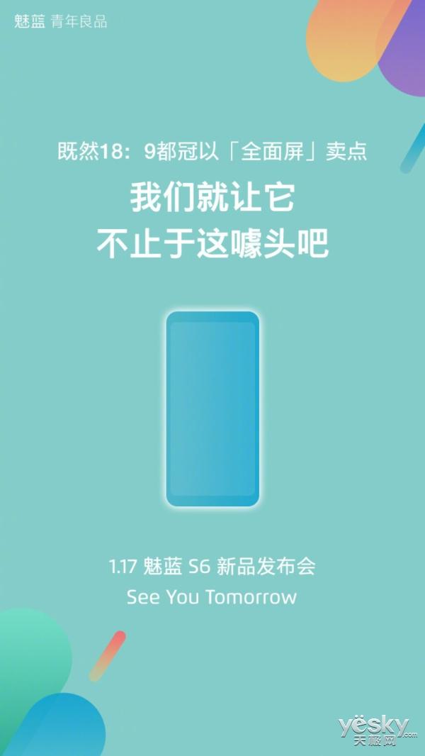 1.17年度最作人物榜今天截止 魅蓝S6首款全面屏新机发布有惊喜