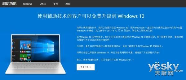 Windows 10官方免费升级彻底结束 现升级至少需花费888元