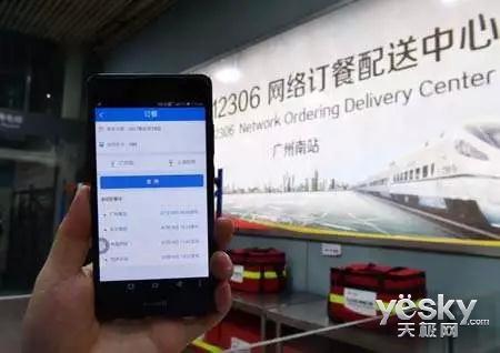 12306网上订餐服务升级:开车前1小时也可订餐,还能预订地方特产