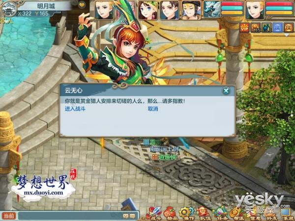 2018笑傲江湖 《梦想世界》江湖悬赏玩法上线