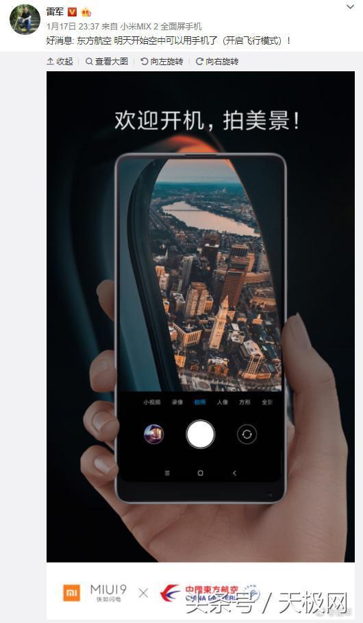 手机能在飞机上开始使用却不能插耳机?还有这些是你要知道的