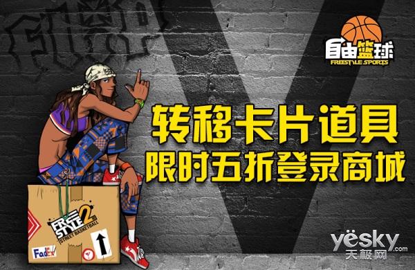 """转移卡片道具五折上架《自由篮球》F2C常规赛""""百团大战"""""""