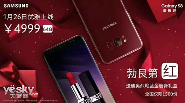 曝三星勃艮第红Galaxy S8本月26日登陆中国