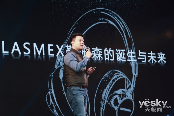 Lasmex勒姆森2018年新品发布 为进军国内市场国内市场再添猛将