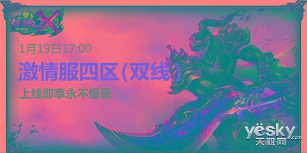 《征途2X》激情服四区今开启 人人抢10万非绑点卡!