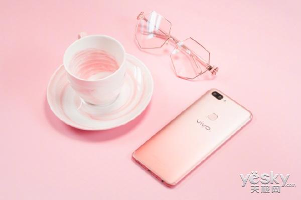 哎哟少女心:梦幻粉vivo X20明日限量开售 售价3199元