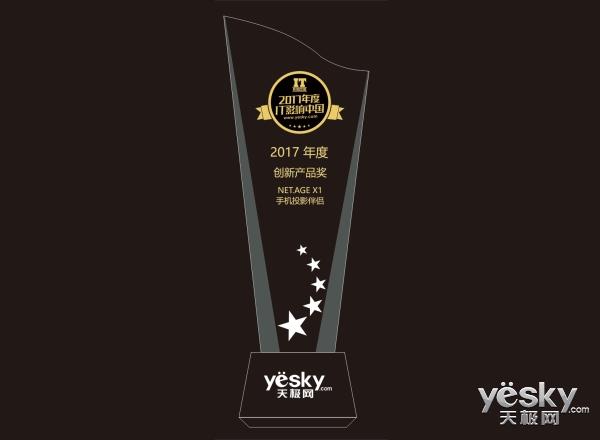 2017年度IT影响中国:NET.AGE X1手机投影伴侣荣获创新产品奖
