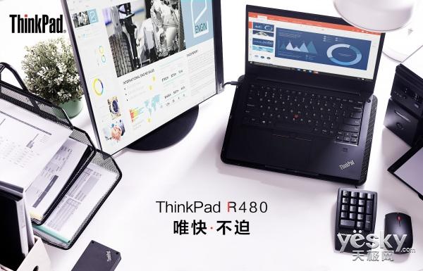 ThinkPad R480发布,全面助力中小企业高效发展