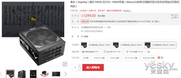 顶级发烧之作 鑫谷昆仑KL-1080电源热卖