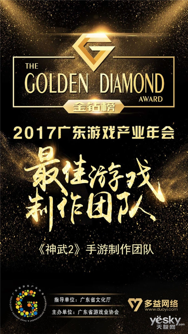 2017游戏行业金钻榜揭晓 多益网络荣获最具影响力企业