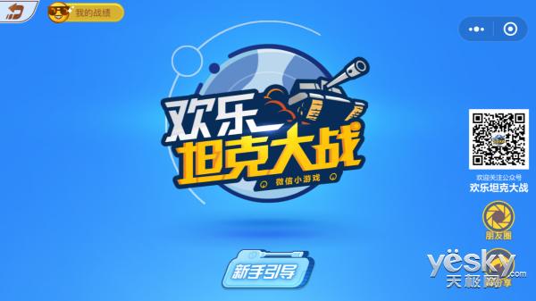 """原来除了""""跳一跳"""",微信还推出了这么多好玩的小游戏!"""