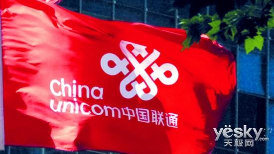 混改迈出全新一步:中国联通内部已公示内部员工持股名单
