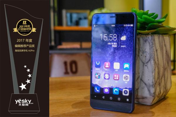 IT影响中国:海信双屏手机A2Pro荣获编辑推荐产品奖