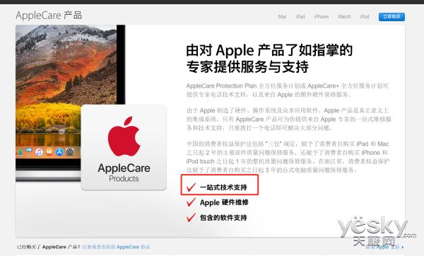 价值1688的AppleCare有啥用?碎了的iPhone X还不是俩月换不了屏