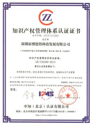 创新发展结硕果 博思得获颁国家知识产权管理体系认证证书