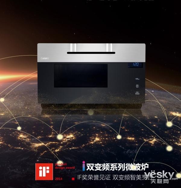 格兰仕:引领世界厨房革命