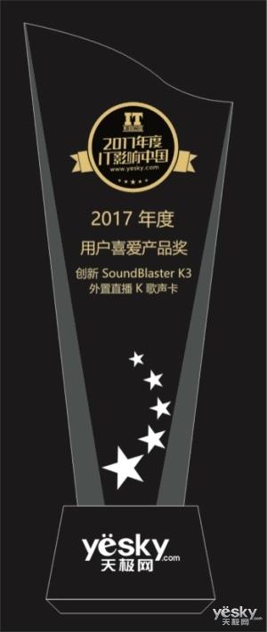 创新SoundBlaster K3声卡荣获IT影响中国2017年度用户喜爱产品奖