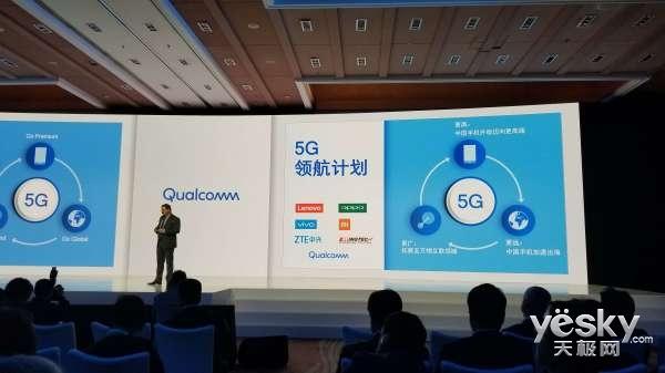 高通携中国手机厂商宣布5G领航计划 5G手机预计2019年推出