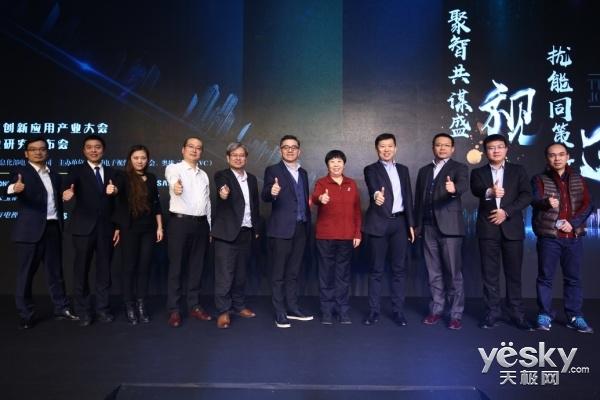 2017年中国智能显示与创新应用产业大会在京召开
