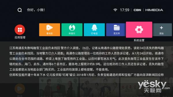 """海美迪视听机器人 新UI抢""""鲜""""看"""