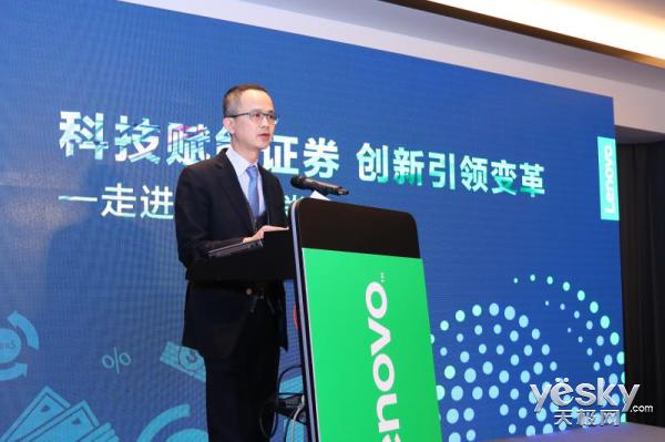 数据中心能耗降低40% 联想携手东吴证券引领行业数字化转型