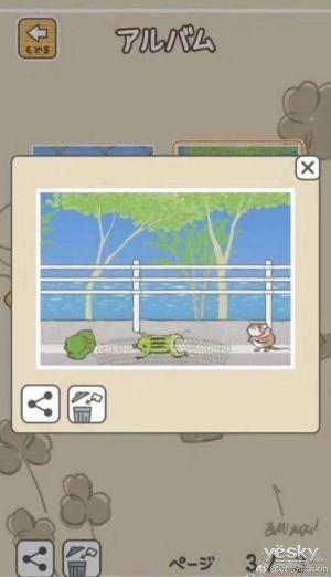 佛系游戏《旅行青蛙》火了 网友评论就更火了