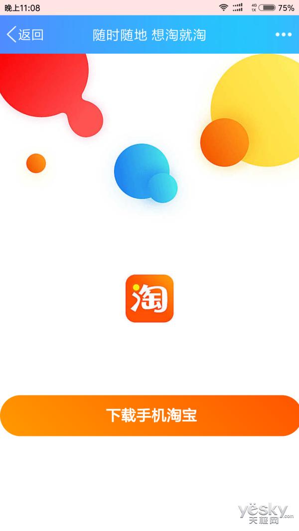 传手机淘宝App小程序3月上线:旨在打通会员体系