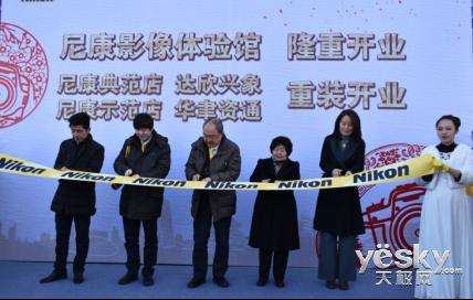 """北京五棵松""""尼康影像体验馆""""正式开业"""