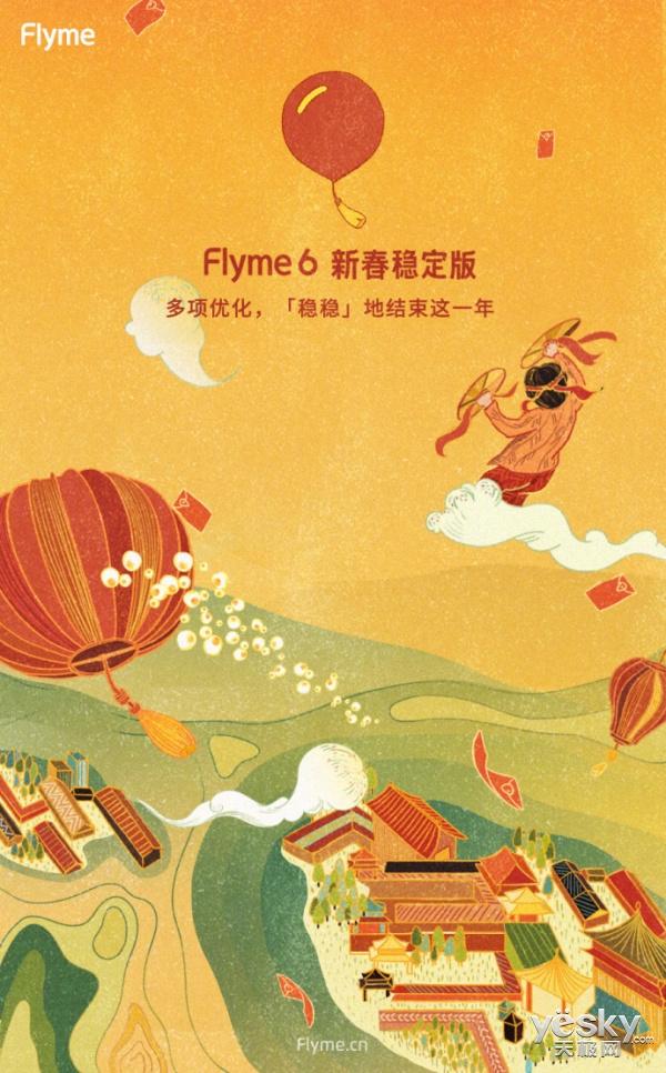 年前再来最后一波更新 Flyme 6新春稳定版系统明天发布