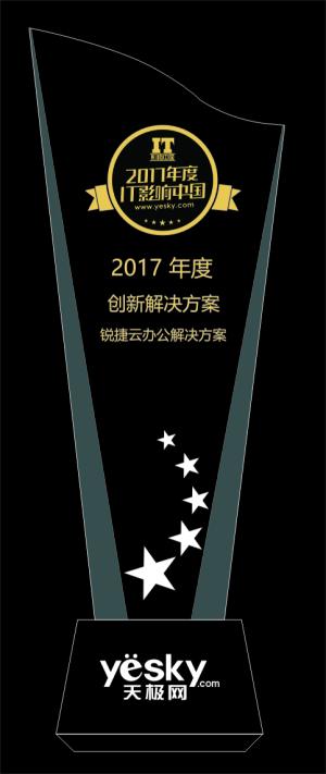 锐捷云办公荣获第十六届IT影响中国'年度创新解决方案奖'