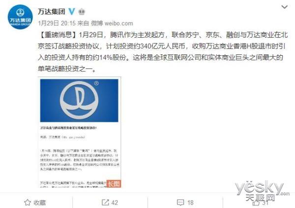 腾讯/融创/京东/苏宁等斥资340亿元入股万达商业 持股14%