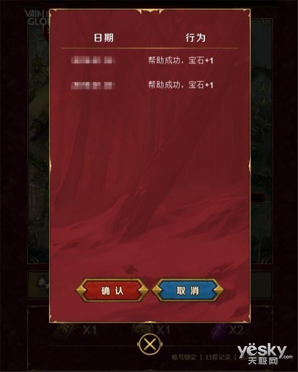 《虚荣》5V5夺宝计划1月30日开启 iphone X、电竞椅大奖免费赢