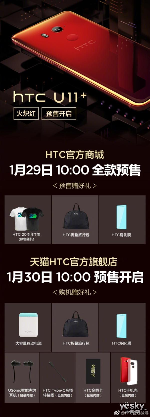 好久不见 HTC U11+火炽红今日开启预售:4599元
