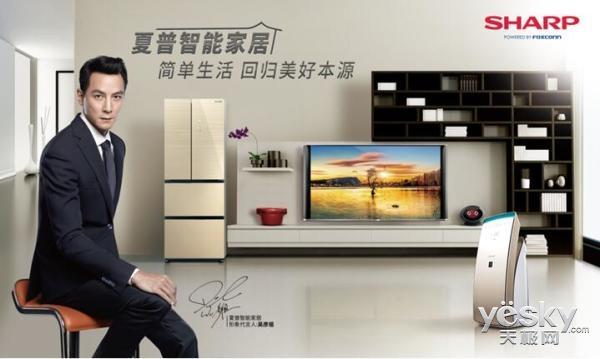 以技术践行使命 夏普让美好生活走进中国家庭