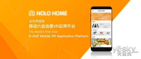 全球首款移动六自由度VR应用平台NOLO HOME Beta版正式上线