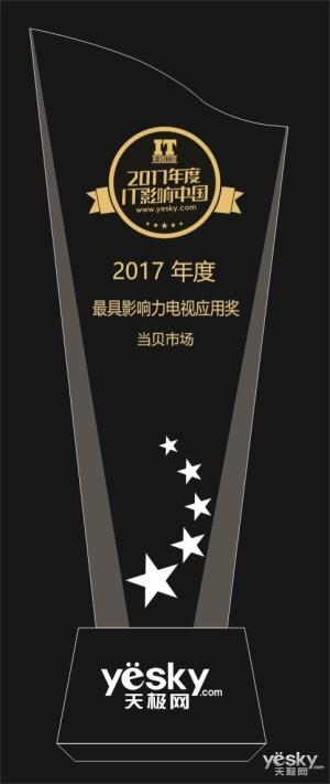 当贝市场荣获2017年度最具影响力电视应用奖