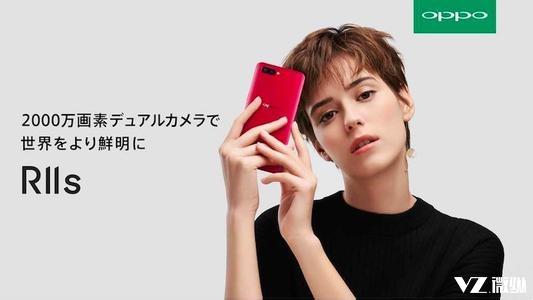 在本土手机纷纷倒闭的日本 OPPO高调进入该市场成功的几率有多大?