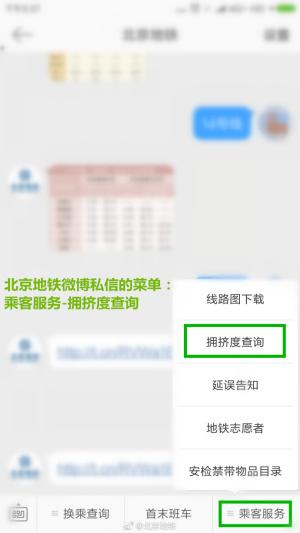 北京地铁新功能正式上线:可查询地铁站拥挤度 5分钟刷新1次