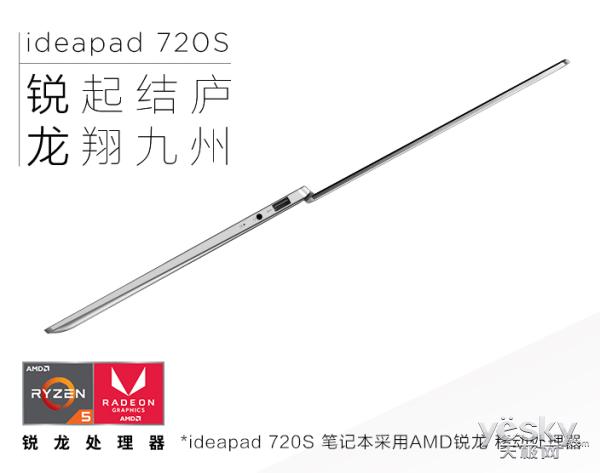 A级强芯M尺寸D重量 联想IdeaPad 720s新机评测