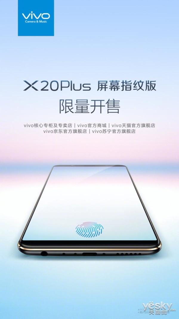 vivo X20 Plus屏幕指纹版今日正式开售:限量哟